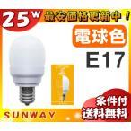 超小型電球型蛍光灯(Comodo)G型 サンウェイ EFG05EL/E17 電球色 25W相当 定格寿命8000時間 17口金(E17)「12個単位で送料無料」「JS」「送料区分A」
