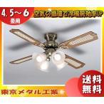 「送料無料」東京メタル工業 TKM-42AB4LKRCZ シーリングファンライト リモコン付 照明 4.5〜6畳「TKM42AB4LKRCZ」