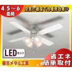 東京メタル工業 TKM-42WW4LKNDZL シーリングファンライト LED電球セット(電球色か昼光色)4.5〜6畳「同梱」「TKM42WW4LKNDZL」「送料区分C」
