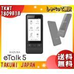 TAKUMI JAPANKAZUNA eTalk5 ブラック 5つの機能を持った理想の翻訳機 Wi-Fiテザリング [世界の多くのLTE高速通信に対応] 「送料無料」