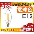 Tome  LDC4LC40WE12-TM  口金E12 LEDフィラメントシャンデリア電球  4W(40W形) 電球色  ガラスクリア  φ35×92(mm) 「送料区分A」