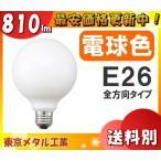 Tome LDG7L-GW60W-TM LED電球 60W 電球色 E26 ホワイト 密閉対応「J1S」LDG7LGW60WTM「送料区分C」