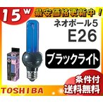 東芝 EFD15BLB-T ネオボール5 ブラックライト 口金E26 紫外線出力1.3(W) 「10」「送料区分A」「JS」