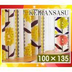 洗えるカーテン ケイランサス(100×135)(イエロー・ピンク)花柄 フラワー 日本製「スミノエ」(1枚)「V1234-135」「代引可」「送料350円」