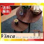スタンザインテリア VINCA- ネストテーブル ビンカ VINCA 「送料無料」