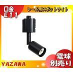 YAZAWA ヤザワ Y07LCX100X02BK(ブラック)E11ソケット レール用スポットライト LCX4023BKの後継品「送料区分A」