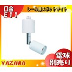 YAZAWA ヤザワ Y07LCX100X02WH(ホワイト)E11ソケット レール用スポットライト LCX4023WHの後継品「送料区分A」