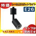 YAZAWA ヤザワ Y07LCX150X02BK(ブラック)E26ソケット レール用スポットライト LCX6025BKの後継品「送料区分A」