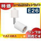 YAZAWA ヤザワ Y07LCX150X02WH(ホワイト)E26ソケット レール用スポットライト LCX6025WHの後継品「送料区分A」