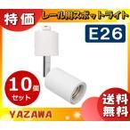 「送料無料」「10個まとめ買い」YAZAWA ヤザワ Y07LCX150X02WH(ホワイト)E26ソケット レール用スポットライト LCX6025WHの後継品「10個入」