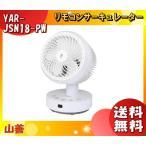 ヤマゼン YAR-JSN18-PW フルリモコン式 温度センサー搭載 サーキュレーター 左右上下自動首振り機能付き 冷暖房機器との併用で省エネ効果 「送料無料」
