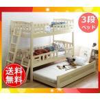 Peony【ピオニー】3段ベッド yfbb4434-na 3段ベッド[高さ2段階調整可] 温かみのある天然木パイン材 お子様の成長に合わせシングル仕様に組換え可「送