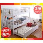 Peony【ピオニー】3段ベッド yfbb4434-wh 3段ベッド[高さ2段階調整可] 温かみのある天然木パイン材 お子様の成長に合わせシングル仕様に組換え可「送