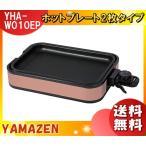 「送料無料」山善 YHA-W010E-P(ピンク)ホットプレート 2枚タイプ YHAW010EP ka