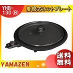 「送料無料」山善(YAMAZEN)ホットプレート 1300W(着脱式フッ素加工プレート)ブラック YHB-130(B)YHB130B ka