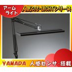 山田照明 Z-81B(ブラック)LEDデスクライト Z-LIGHT(ゼットライト)調光・調色 694lm 白熱灯150W相当 人感センサー機能「Z81B」「送料区分B」