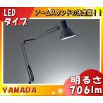 山田照明 Z-108LEDB(ブラック)LEDデスクライト Z-LIGHT(ゼットライト)昼白色 706lm 白熱灯60W相当「Z108LEDB」「送料区分B」