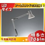 山田照明 Z-108LEDGY(グレ-)LEDデスクライト Z-LIGHT(ゼットライト)昼白色 706lm 白熱灯60W相当「Z108LEDGY」「送料区分B」