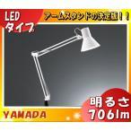 山田照明 Z-108LEDW(ホワイト)LEDデスクライト Z-LIGHT(ゼットライト)昼白色 706lm 白熱灯60W相当「Z108LEDW」「送料区分B」