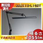 山田照明 Z-10NB(ブラック)LEDデスクライト Z-LIGHT(ゼットライト)昼白色 1055lm 150W相当 無段階調光「Z10NB」「送料区分B」