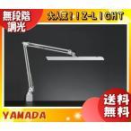 「送料無料」山田照明 Z-10NW(ホワイト)LEDデスクライト Z-LIGHT(ゼットライト)昼白色 1055lm 150W相当 無段階調光「Z10NW」