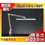 山田照明 Z-10NW(ホワイト)LEDデスクライト Z-LIGHT(ゼットライト)昼白色 1055lm 150W相当 無段階調光「Z10NW」「送料区分B」