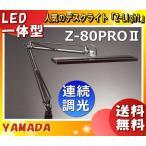 山田照明 Z-80PROIIB Z-LIGHT LED スタンドライト 昼白色 Z-80PROIIB「送料無料」