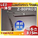 山田照明 Z-80PROIIB Z-LIGHT LED スタンドライト 昼白色 Z-80PROIIB「送料区分B」
