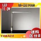 山田照明 Z-LIGHT Z-S7000SL シルバー LED連続調光 色温度3000K・4000K・5000K・6200Kの4パターン 各光色無段階調光30〜100%「ZS7000SL」「送料区分B」