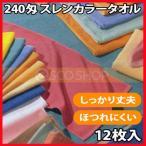 スレンカラータオル 240匁 12枚セット(フェイスタオル 業務用フェイスタオル プロ仕様 業務用タオル)