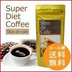 (メール便送料無料)スーパーダイエットコーヒー スリムドカフェ 100g (Slimdecafe)(Slim de cafe デキストリン 脂肪燃焼 Lカルニチン ダイエット)