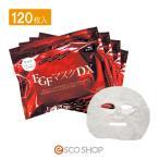 あすつく EGFマスク DX 30枚入x4袋(120枚入り)EGF 美容液 マスク パック DX 美容パック 化粧水 日本製(送料無料)