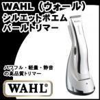 WAHL シルエットポエム No.8776-020 (バリカン トリマー)(送料無料)