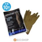 マタドールゴム手袋 ブラウン 10個セット (メール便送料無料)