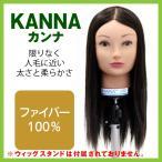 カットマネキン カンナ KANNA (カットウィッグ 練習 アレンジ サロン ロングヘア 美容師 ヘアカット ファイバー100%)