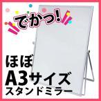 ショッピング卓上 ビッグアルミスタンドミラー YL-2500 鏡 卓上 大きい 大型 ミラー メイクアップ 卓上ミラー 大 ヤマムラ(送料無料)