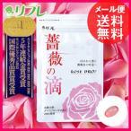 薔薇の滴 ばらのしずく 62粒入(約1ヶ月分)ダマスクローズオイル ローズ サプリメント 体臭 口臭(メール便送料無料)(代引不可)