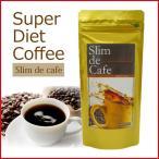 スーパーダイエットコーヒー スリムドカフェ 100g (Slimdecafe)(Slim de cafe デキストリン 脂肪燃焼 Lカルニチン ダイエット)