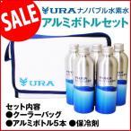 水素水専用 アルミボトルセット 200ml×5本/URAナノバブル水素水 容器 携帯 保管 水素水サーバーで作った水にも♪