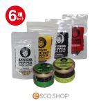アンコールペッパー 全6種セット 送料無料 カンボジア産 胡椒 コショウ こしょう ギフト プレゼント