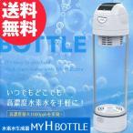 MY H BOTTLE マイエイチボトル(送料無料)水素水サーバー 生成器