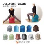 ジェリーフィッシュ チェア DVD付き (jellyfish chair STANDARD ジェリーフィッシュチェアー バランスボールチェア 椅子 スツール スパイス) (送料無料)
