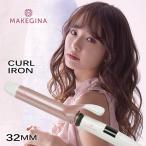 MAKEGINA メイクジーナ カールアイロン ピンクゴールド 32mm(正規販売店) ( 西川瑞希 プロデュース 第2弾)(みずきてぃ 海外対応)(送料無料)