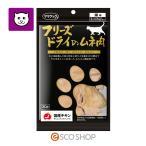 ママクック フリーズドライのムネ肉 猫用 30g(ペットフード  キャットフード 鶏肉 おやつ 国産)