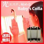 ベビーズコラ・ビューティライト パーフェクトセット 美顔器 (送料無料) Babys Colla セルフエステ