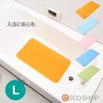 滑り止めマット トライタッチL すべり止め 介護 浴槽 お風呂 高齢者 メーカー直送 代引不可 送料無料 ギフト プレゼント