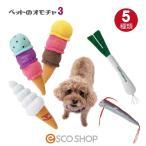 ペットトイ ベストエバー その3 全5種 (おもちゃ ぬいぐるみ 玩具 イヌ 犬 ペット 音が鳴る 3段アイス ソフトクリーム 長ネギ)(メール便送料無料)