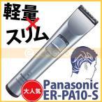 パナソニック プロトリマー ER-PA10-S 充電式コードレス 軽量ボディ Panasonic 送料無料