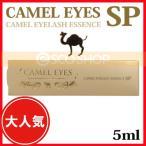 ショッピングキャメル キャメルアイ アイラッシュエッセンス SP 5ml(メール便送料無料)まつ毛美容液 まつ毛エッセンス 保水保護 CAMEL EYES