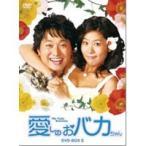 愛しのおバカちゃん DVD-BOX(2) 【DVD】